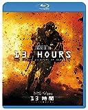 13時間 ベンガジの秘密の兵士 [Blu-ray]