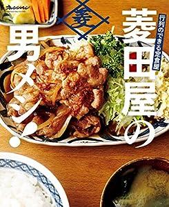 行列のできる定食屋 「菱田屋の男メシ!」