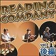 リーディングカンパニー vol.11 後編