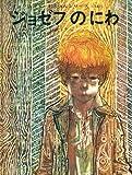 ジョゼフのにわ (1971年) (オックスフォードえほんシリーズ〈14〉―チャールズ・キーピング作品集)