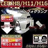 80WLED仕様で実質12W級の明るさ!! 【ホワイト】 H8/H11/H16兼用 LEDバルブ 特殊加工で新設計 高輝度 実質12W級の明るさを実現!...