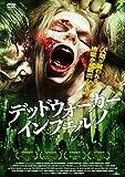 デッドウォーカー・インフェルノ[DVD]