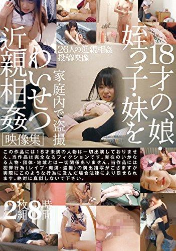 娘、姪っ子、妹を家庭内で盗撮わいせつ近親相姦映像集 2枚組8時間 [DVD]