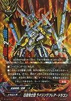 【シングルカード】D-BT03)迅雷騎士団 ライジングフレア・ドラゴン/ドラゴンW/ガチレア/D-BT03/0011