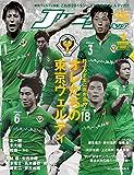 Jリーグサッカーキング 2016年1月号