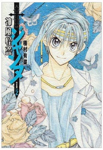 神風怪盗ジャンヌ完全版 2 (集英社ガールズコミックス)