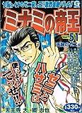 ミナミの帝王 51 (Gコミックス)