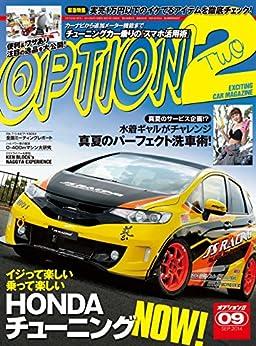 [三栄書房]のOption 2 (オプション2) 2014年 9月号 [雑誌] Option2