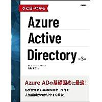 ひと目でわかるAzure Active Directory 第3版 (マイクロソフト関連書)