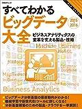 すべてわかるビッグデータ大全2015-2016(日経BP Next ICT選書)