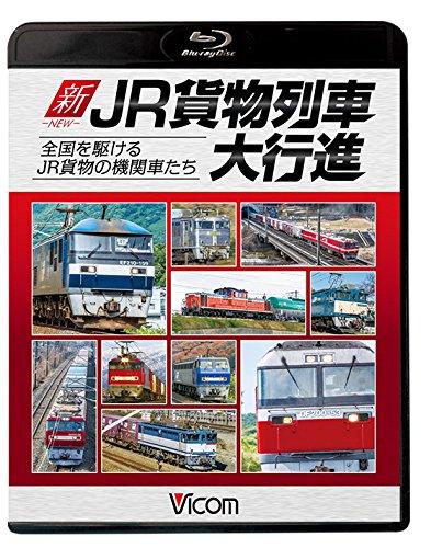 新・JR貨物列車大行進   全国を駆けるJR貨物の機関車たち 【Blu-ray Disc】