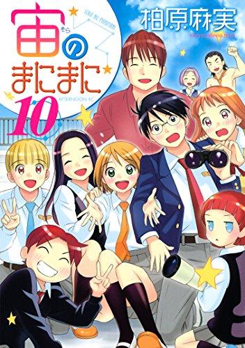 宙のまにまに(10) (アフタヌーンコミックス)