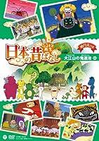 ふるさと再生 日本の昔ばなし「大江山の鬼退治」 [DVD]