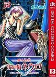 魔人探偵脳噛ネウロ カラー版 13 (ジャンプコミックスDIGITAL)