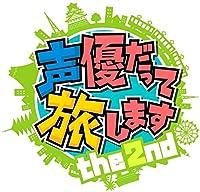 【Amazon.co.jp限定】声優だって旅します the 2nd VOL.3 梶裕貴・畠中祐/沖縄編(オリジナル缶バッチ付) [DVD]