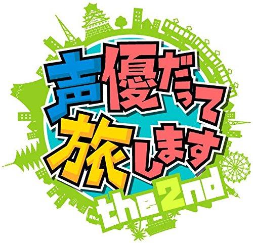 【Amazon.co.jp限定】声優だって旅します the 2nd VOL.2 浪川大輔・蒼井翔太/宮城編(オリジナル缶バッチ付) [DVD]