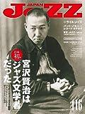 JAZZ JAPAN(ジャズジャパン) Vol.116