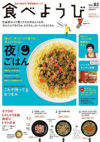 食べようびVol.02 (ORANGE PAGE BOOKS)の詳細を見る