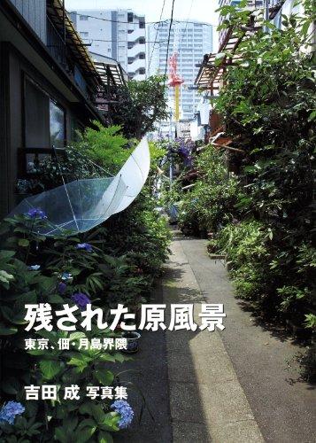 残された原風景 東京、佃・月島界隈—吉田成写真集