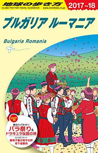A28 地球の歩き方 ブルガリア ルーマニア 2017~2018