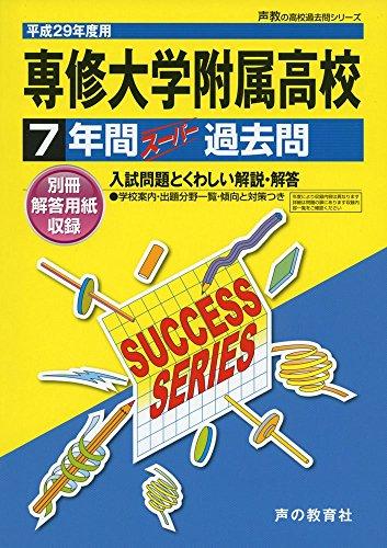 専修大学附属高等学校 平成29年度用 (7年間スーパー過去問T26)