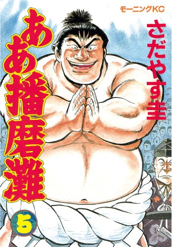 ああ播磨灘(5) (モーニングコミックス)