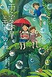 雨ふる本屋と雨もりの森 (単行本図書)
