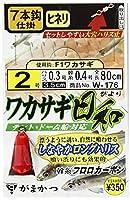 がまかつ(Gamakatsu) ワカサギ日和 7本仕掛 W-176 2号