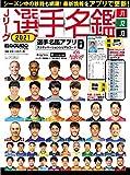 Jリーグ選手名鑑2021 J1・J2・J3 (エルゴラッソ特別編集)