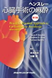 ヘンスレー 心臓手術の麻酔 第5版