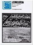 近隣住区論―新しいコミュニティ計画のために