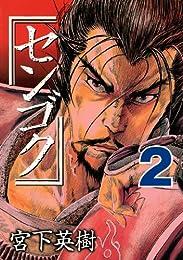 センゴク(2) (ヤングマガジンコミックス)