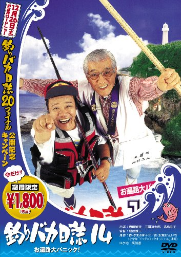 釣りバカ日誌 14 お遍路大パニック! [DVD]