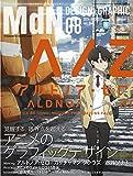 月刊MdN 2014年 8月号(特集:アニメのグラフィックデザイン)[雑誌]