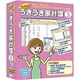 Superうきうき家計簿 Ver3