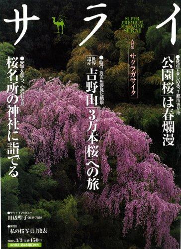 サライ 2005年 03/03号 [特集:西行、秀吉も夢見た絶景:吉野山「3万本桜」への旅][雑誌] (サライ)