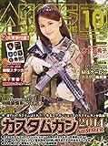 月刊 Arms MAGAZINE (アームズマガジン) 2014年 10月号 [雑誌]