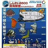 サイエンステクニカラー しんかい6500 深海探査アクリルマスコット [全8種セット(フルコンプ)]