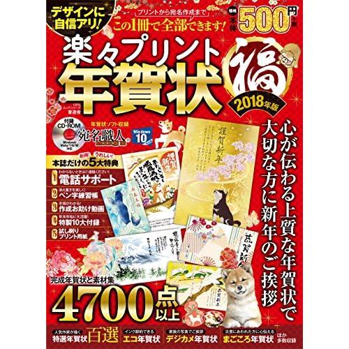 楽々プリント年賀状 福 2018年版 (100%ムックシリーズ)