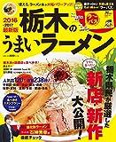 栃木のうまいラーメン2016-2017