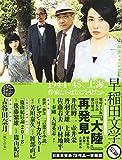 早稲田文学2018年初夏号 (単行本)