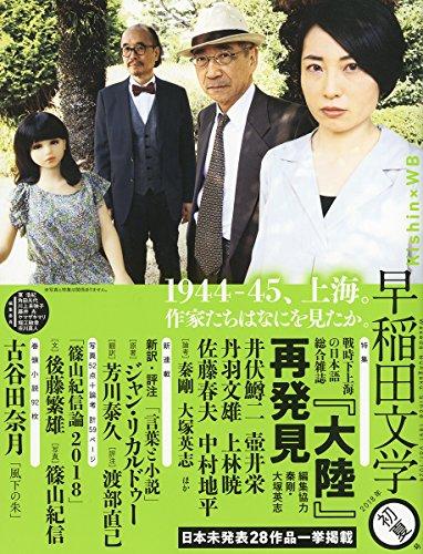 早稲田文学2018年初夏号 (単行本)の詳細を見る