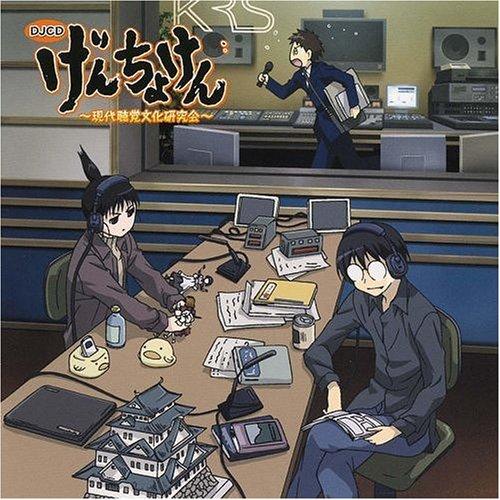 DJCDげんちょけん-現代聴覚文化研究会- CD