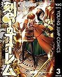 刻命のゴーレム 3 (ヤングジャンプコミックスDIGITAL)