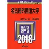名古屋外国語大学 (2018年版大学入試シリーズ)