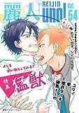 麗人uno! Vol.54 猛獣 オレを飼い馴らしてみる? [雑誌] (麗人uno!)