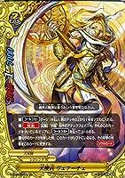 神バディファイト S-CBT02 天使兵 ヴェアーチェ(上) ヴァイオレンスヴァニティ   クライマックスブースター レジェンドW 天兵団 モンスター