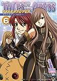 テイルズ オブ ジ アビス コミックアンソロジー(6) (IDコミックス DNAコミックス)