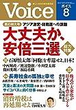 Voice編集部 (編集)(1)新品: ¥ 780