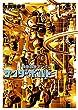 機動戦士ガンダム サンダーボルト 11 (11) (ビッグコミックススペシャル)